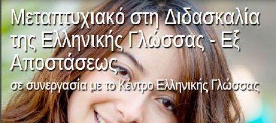 Μεταπτυχιακό εξ αποστάσεως πρόγραμμα για τη Διδασκαλία της Ελληνικής ως Δεύτερης/Ξένης Γλώσσας (Παν. Λευκωσίας - ΚΕΓ)